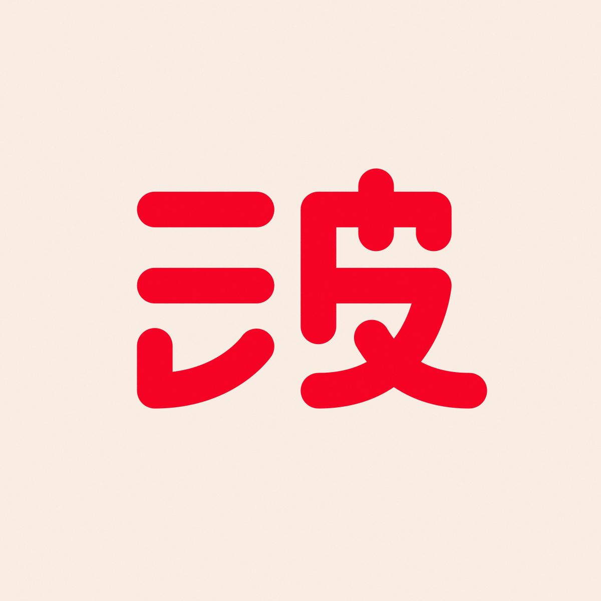 TBS_Waves_KanjiInterp_1