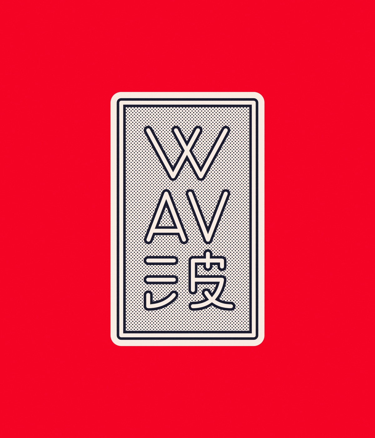 TBS_Waves_Wordmark_Stacked_1